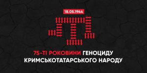 До 75-их роковин депортації кримських татар та інших народів Криму