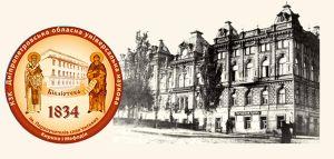 Коллективу учреждения культуры «Днепропетровская библиотека»