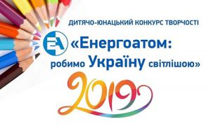 Юні южноукраїнці боротимуться за призи від «Енергоатома»