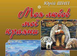 Український письменник Юрій Шип видав свою 41-у книжку