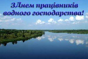 Вітання з нагоди Дня працівників  водного господарства