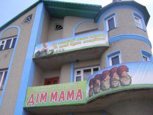 Кризовий центр «Дім Мами» потребує підтримки