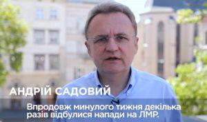 Розбірки в міськраді Львова