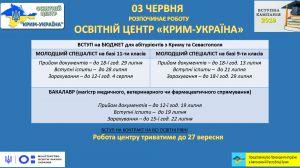 У центрах «Крим-Україна» не змовкають телефони