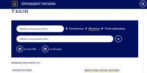 Указы Президента Украины: увольнения, назначения