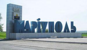 Жителям города Мариуполя Донецкой области