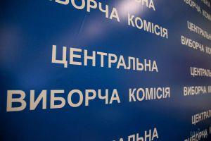 Роз'яснення Центральної виборчої комісії: передвиборна агітація