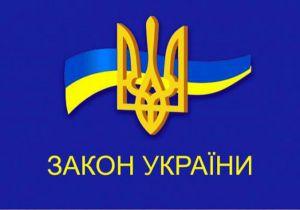Закон України «Про тимчасові слідчі комісії і тимчасові спеціальні комісії Верховної Ради України» передано на підпис Президенту