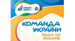 Майже дві сотні атлетів з України змагатимуться в Мінську