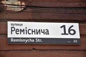 Будинки Чернігова отримають нові таблички