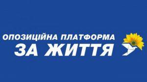 Реєстрація кандидатів у депутати («Опозиційна платформа — За життя»)