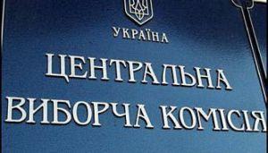 ЦВК повідомляє про відкриття рахунку виборчого фонду партії