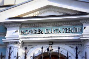 Рахункова палата: «Не хочемо писати звіти для галочки»