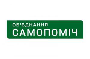 Реєстрація кандидатів у депутати («Об'єднання «Самопоміч»)