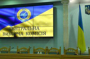 ЦВК: про відкриття рахунків виборчих фондів партій
