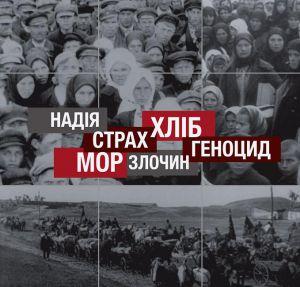 Уперше в новітній історії України мова і література стали центральними питаннями під час обговорення теми Голодомору