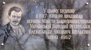 Перший міністр закордонних справ УНР Олександр Шульгин: «Між Сходом і Заходом ми твердо обрали Захід»