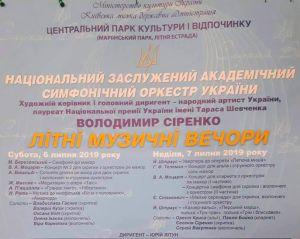 У Києві концерти відбуватимуться просто неба