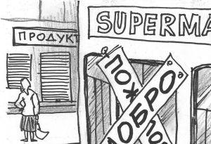 Донецьк. Лише спогади