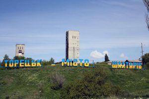 Жителям міста Торецька  Донецької області