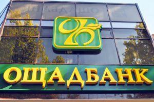 Суд дозволив Ощадбанку стягнути борг з РФ