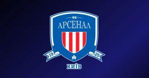 «Арсенал-Київ» виходить із ПФЛ