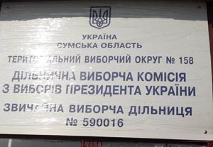 Село на Сумщині не голосувало через  «непідйомну» відстань до ДВД