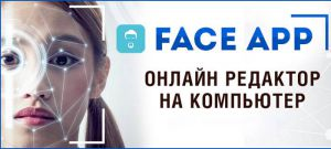 Додаток FaceApp «не містить шкідливих програм», але варто «бути обережними»