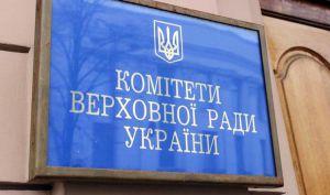 Підсумки роботи Комітету ВРУ з питань правоохоронної діяльності