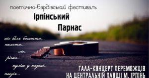 «Ірпінський Парнас»: поезія, пісні, куліш