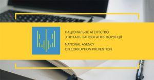 Запрацював Єдиний державний реєстр корупціонерів