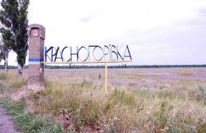 Жителям міста Красногорівка Донецької області