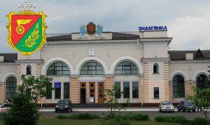 Жителям міста Знам'янка Кіровоградської області