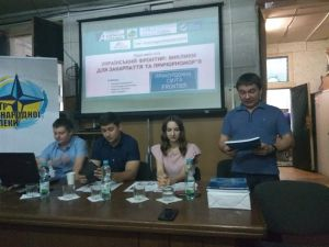 Український фронтир: виклики для Закарпаття та Причорномор'я