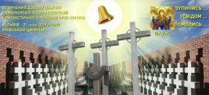 Во Львове зазвучит «Колокол Памяти»