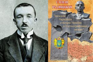 Степан Рудницький. Пророк із тавром «ворог народу»