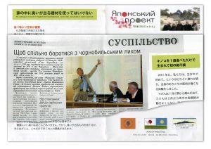 Статтю з «Голосу України» побачили японці
