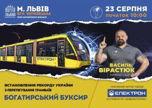 Планируют рекорд по перетягиванию трамваев во Львове