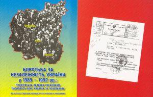 Хроніка телеграми під час ГКЧП