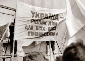 Мітинг у День прийняття Акта про незалежність України