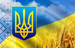 Вітання з нагоди Дня Незалежності України