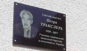 На Закарпатті відкрили пам'ятну дошку політв'язневі Петрові Тракслеру