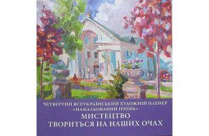 В Ірпені презентували мистецький каталог