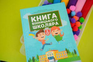 Винница. Такую книгу дети прижимают к сердцу