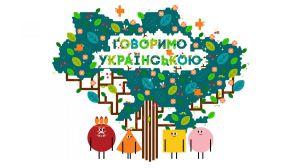 Трихвилинні  мовні уроки:  телебачення  стане в пригоді  для вивчення  солов'їної