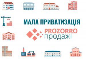 Столиця — в лідерах з малої приватизації
