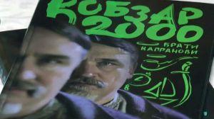 Українська містика: з площини літератури в кінематограф