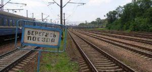 Музика вбила на залізничному переїзді