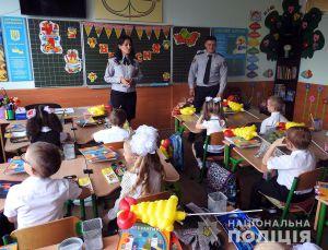 Поліцейські Запорізької області завітали до школярів