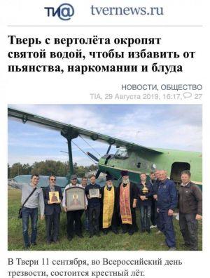Іменем святого Путіна